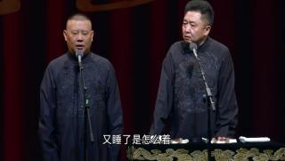 《郭德纲跨年相声专场北展站2020完整版》郭德纲 于谦