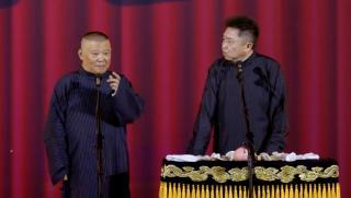 《郭德綱從藝30周年相聲專場濟南站完整版》郭德綱 于謙
