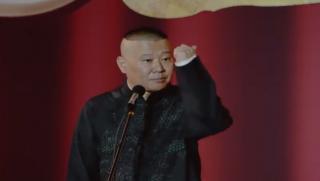 《郭德纲从艺30周年相声专场哈尔滨站完整版》