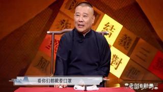 《02 上篇:三国男团星座揭秘》郭德纲